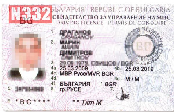 New DGT Instruction clarifying European Driving Licence Renewals